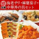 大龍 海老チリ・麻婆茄子・中華丼の具セット