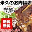 米久のお肉福袋