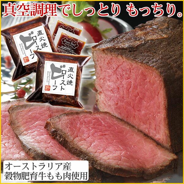直火焼ローストビーフ ローストビーフ ブロック 牛 牛肉 肉 冷凍 お取り寄せグルメ お取り寄せ グルメ ご飯のお供 ごはんのおとも おつまみ ディナー オードブル パーティー お祝い 内祝い ホワイトデー お返し
