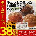 <38時間タイムセール1000円OFF>トリオTHEハンバーグ 3種のソース 食べ比べ 詰め合わ...