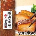 【グルメ大賞2019受賞】豚肉の味噌煮込み 家庭用 豚角煮 角煮 煮豚 豚肉 お肉 お歳暮のお試しに ディナー オードブル …