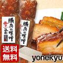 <グルメ大賞 豚肉部門受賞>送料無料 豚肉の味噌煮込み(贈答用) お中元 お中元ギフト 御中元 暑中見舞い セット ギ…