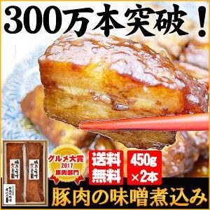 送料無料 豚肉の味噌煮込み (贈答用) お取り寄せ お...