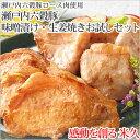 瀬戸内六穀豚 味噌漬け・生姜焼きお試しセット おためし お試し 国産豚肉 味噌漬け 生姜焼き 詰め合わせ セット冷凍 …
