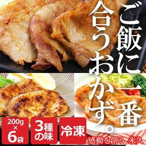 2つの味噌漬けと生姜焼きセット 豚肉 豚ロース肉 味噌...