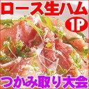 【1P】ロース生ハム つかみ取り大会 スライス 切り落とし オードブル まとめ買い 豚 豚肉 肉 ロース肉 ラックス お取…