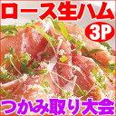 【3P】ロース生ハム つかみ取り大会 スライス 切り落とし オードブル まとめ買い 豚 豚肉 肉 ロース肉 ラックス お取…