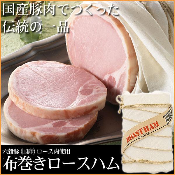 布巻きロースハム(家庭用)【9月1日までのお届け日がご指定できます】 ハム ロースハム ブロック 国産豚肉 豚ロース肉 ごちそう 贅沢 高級 お取り寄せ グルメ お取り寄せグルメ ご飯のお供
