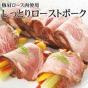 しっとりローストポーク 豚 豚肉 肉 厚切り ステーキ おかず 洋食 惣菜 お取り寄せグルメ お取り寄せ グルメ ごはんの…
