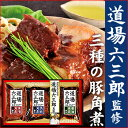 道場六三郎監修 三種の豚角煮 中元 ギフト