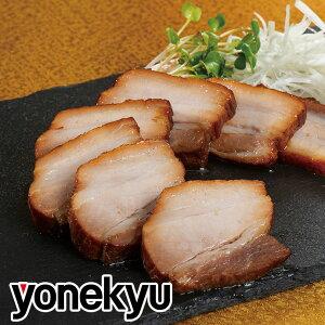 米久の本焼豚 焼豚 焼き豚 やきぶた やきぶた 叉焼 チャーシュー 肉 お肉 豚肉 ブロック 父の日を祝う食卓の一品に お中元 の お試し に お取り寄せ グルメ お取り寄せグルメ ご飯のお供 ご