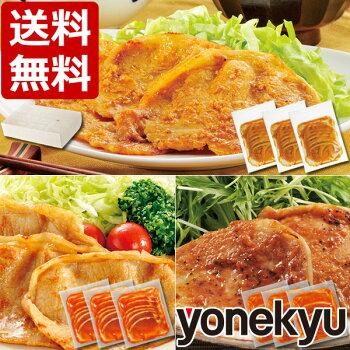 2つの味噌漬けと生姜焼きセット