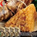 角煮入りちまき 国産もち米使用 敬老の日 お祝い プレゼント ハロウィン クリスマス ディナー オードブル パーティー …