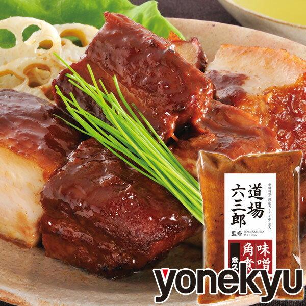 道場六三郎監修 豚角煮 味噌 豚肉 豚ばら肉 角煮 煮豚 お取り寄せグルメ お取り寄せ グルメ ご飯のお供 ごはんのおとも 冷凍 惣菜 おかず おつまみ ディナー オードブル パーティー お祝い 内祝い お返し