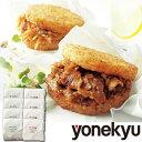 ライスバーガー サンド de ごはん ご飯 セット 詰め合わせ 生姜 きんぴら お弁当 簡単...