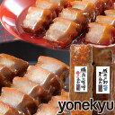 <お盆SALE限定販売>おためし 豚肉の味噌煮込み 和醤煮込み 送料無料 セット 詰め合わせ 肉 豚肉 角煮 煮豚 お試し …