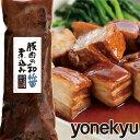 <週替わりSALE200円OFF>豚肉の和醤煮込み お取り寄せグルメ お取り寄せ グルメ ご飯のお供 ごはんのおとも 角煮 煮…