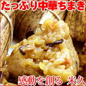 たっぷり 中華ちまき ちまき 粽 おにぎり 竹の皮 こ...