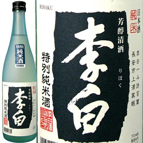 【李白酒造(島根県松江市石橋町】李白 特別純米酒  720ml