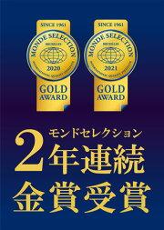 モンドセレクション金賞2021年