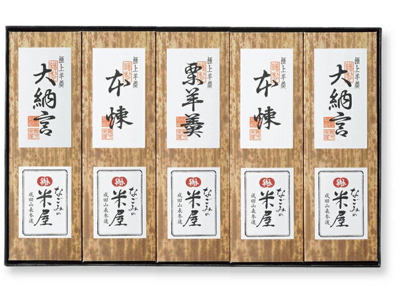 なごみの米屋 極上羊羹 5本詰 400g×5 ( 栗 本煉 大納言 )