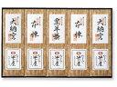 なごみの米屋 極上羊羹 5本詰 400g×5 ( 栗 本煉 大納言 )【和菓子 ギフト ようかん 詰め合わせ 敬老の日 お返し …
