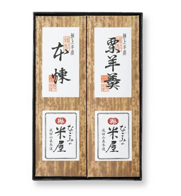 なごみの米屋 極上羊羹 2本詰 400g×2 (栗 本煉)