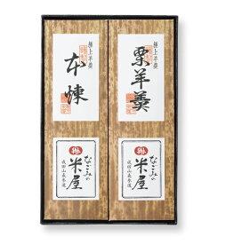 なごみの米屋 極上羊羹 2本詰 400g×2 (栗 本煉)【和菓子 ギフト ようかん 詰め合わせ 敬老の日 お返し プレゼント スイーツ 】