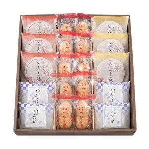 なごみの米屋 あじわいギフト 20個詰合【和菓子 詰め合わせ かわいい ギフト プレゼント スイーツ】