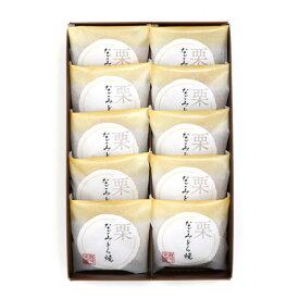 なごみどら焼 栗10個詰【どら焼き どらやき 和菓子 お中元 手みやげ ギフト プレゼント スイーツ】