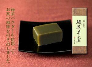 緑茶羊羹【和菓子 ようかん】