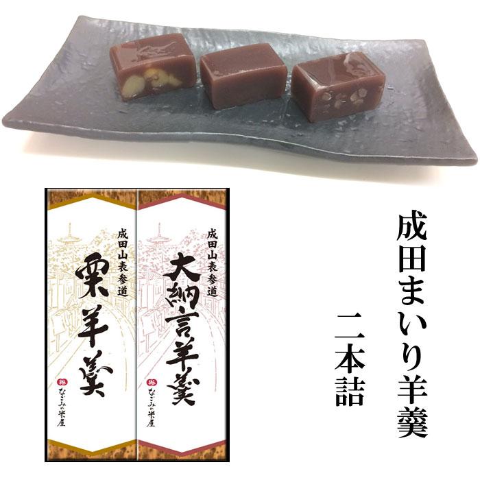 成田まいり 羊羹2本詰 【あす楽対応】