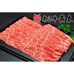 米沢牛しゃぶしゃぶ モモ300g【牛肉】米沢牛 米澤牛 牛肉 肉 黒毛和牛 国産