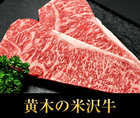 米沢牛サーロインステーキ (180g×2枚)【送料無料】【米沢牛/牛肉/黒毛和牛/ステーキ】米沢牛 米澤牛 牛肉 肉 黒毛和牛 国産