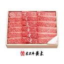 米沢牛霜降りカルビ焼肉用 500g【牛肉ギフト】