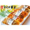 米沢牛/牛肉/黄木ハンバーグセット