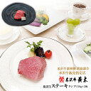 米沢牛ランプステーキ 130g×2枚【牛肉 ギフト】 【黒毛和牛】米沢牛 米澤牛 牛肉 肉 黒毛和牛 国産