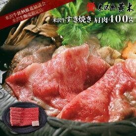 米沢牛 肩 すき焼き 400g 【米沢牛/牛肉/黒毛和牛/すき焼き】米沢牛 米澤牛 牛肉 肉 黒毛和牛 国産