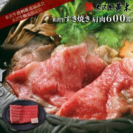 米沢牛 肩 すき焼き 600g 【米沢牛/牛肉/黒毛和牛/すき焼き】米沢牛 米澤牛 牛肉 肉 黒毛和牛 国産