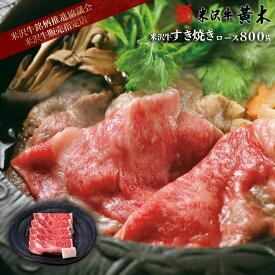 米沢牛すき焼き ロース800g【送料無料】米沢牛 米澤牛 牛肉 肉 黒毛和牛 国産