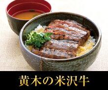 米沢牛、牛肉の味噌漬、牛肉味噌酒粕漬け、お中元、お歳暮、ギフト、贈答