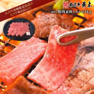 米沢牛焼肉 霜降カルビ1kg【送料無料】【米沢牛】【牛肉ギフト】米沢牛 米澤牛 牛肉 肉 黒毛和牛 国産 焼肉・バーベキュー(BBQ)