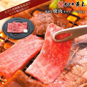 米沢牛焼肉 カルビ(バラ)1kg【送料無料】【牛肉ギフト】米沢牛 米澤牛 牛肉 肉 黒毛和牛 国産