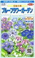 ブルーフラワーガーデン〜花絵の具