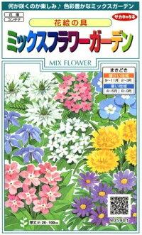 ミックスフラワーガーデン〜花絵の具