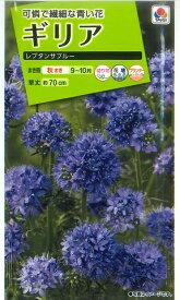【ギリア】レプタンサブルー【タキイ種苗】(0.6ml)[秋まき]FZZ205