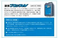 液体ブロックW【有機JAS対応】