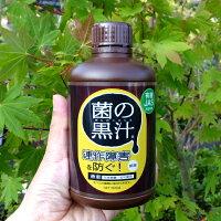菌の黒汁新パッケージ
