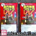 連作障害ブロックW(10kg)【連作障害対策資材】