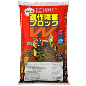 【土壌改良剤】連作障害ブロックW【10kg】【連作障害対策資材】【農業用】菌の黒汁【RCP】